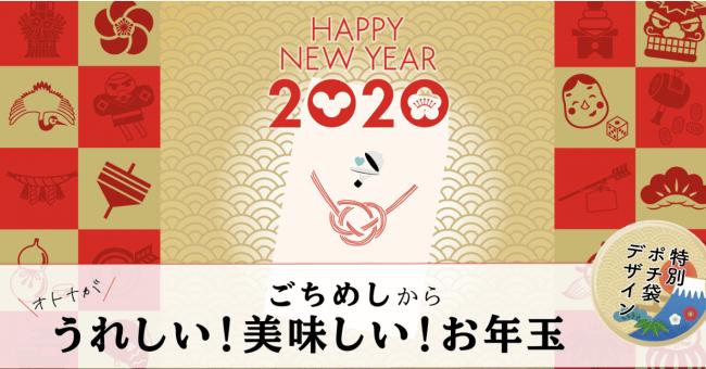 令和初のお正月にアプリを通じて「お年玉ごち」キャンペーン開催!