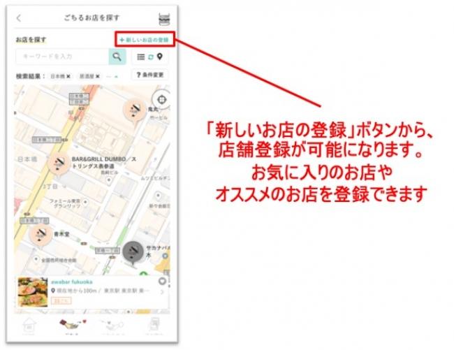 アプリ上でユーザーがお気に入りの店舗を追加できる「推しめし」登録機能リリース
