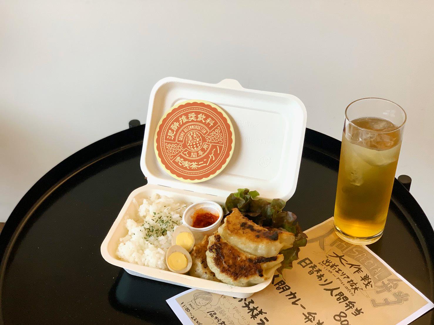 東京都・新宿区歌舞伎町「人間レストラン」くまの子見ていたハンバーグ丼【飲食店応援企画】