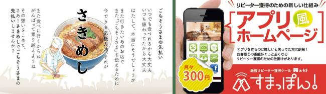"""コロナショックに苦しむ飲食店を""""ごちそうさまの先払い""""で応援!アプリ風スマホページが簡単に作れる「すまっぽん!」と連携"""
