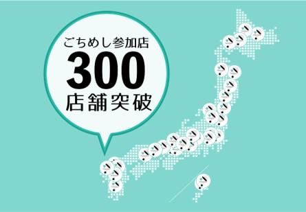 【ニュースリリース】人にごちそうできるサービス「ごちめし」登録店舗数が拡大・ついに300店舗突破!