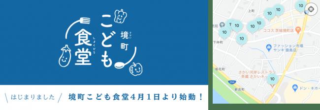 【ニュースリリース】ふるさと納税と「ごちめし」を活用した「こども弁当」プロジェクト開始!