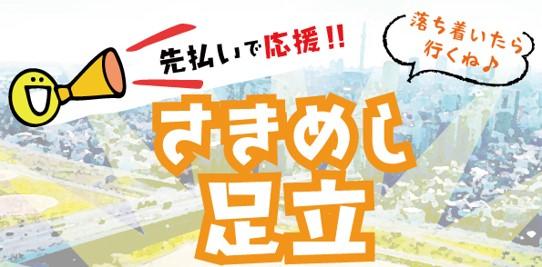 「さきめし足立」プロジェクト始動!〜足立区のお店を「さきめし」で応援!〜