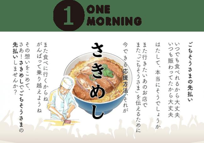 """「さきめし」 × TOKYOFM/JFN『ONE MORNING』 """"飲食応援!未来の食券プレゼント""""「STAY HOMEさきめしWEEK」 4月20日(月)~24日(金)開催"""