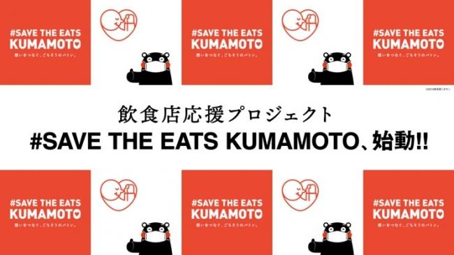#SAVE THE EATS KUMAMOTO 5月1日より始動!〜熊本の飲食店を「さきめし」で応援!〜