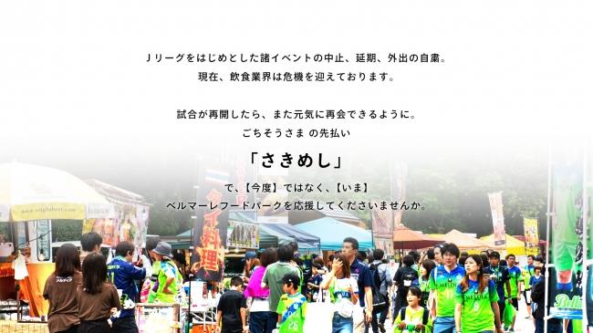 「さきめし」 ×湘南ベルマーレ Jリーグ公式戦中止で休止中の湘南ベルマーレフードパークを「さきめし」を通じて応援可能に!