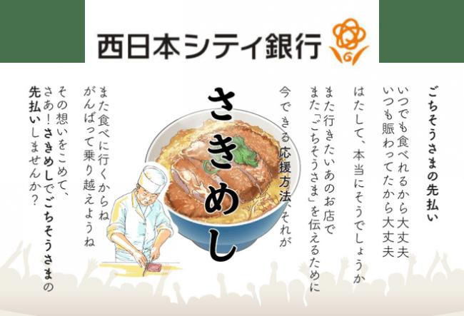 新型コロナウイルス感染拡大の影響を受けた福岡の飲食店支援に向けて4月30日(木)より西日本シティ銀行と協業開始