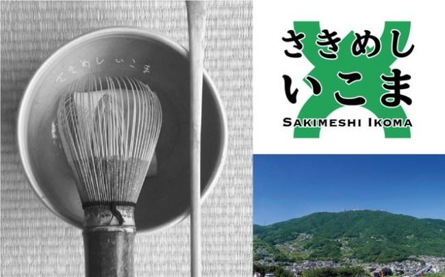 「さきめし」 ×奈良県生駒市 日本初!「さきめし」を活用した「街ごと飲食店支援」スタート