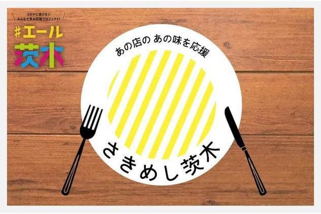 大阪府内初!市内飲食店等支援プロジェクト「さきめし茨木」 プロジェクト始動!