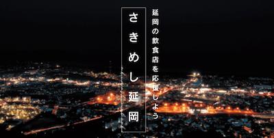 「さきめし延岡」プロジェクト始動!〜延岡のお店を「さきめし」で応援!〜