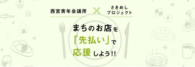 『西宮青年会議所×さきめしプロジェクト~西宮で発見!先見の名店~』プロジェクト始動!
