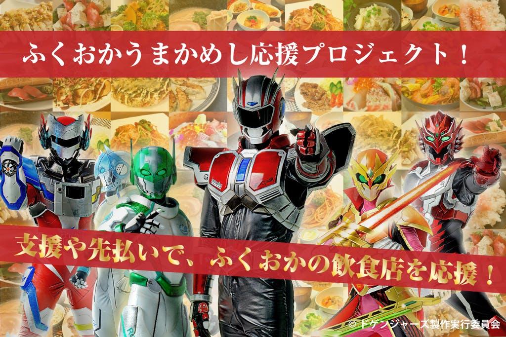 福岡県の飲食店を「さきめし」とクラウドファンディングで応援する「ふくおかうまかめし応援プロジェクト!」