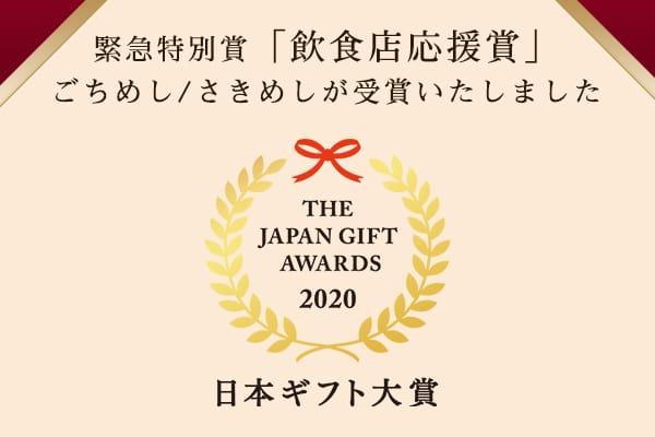 日本ギフト大賞 飲食店応援賞 2020年