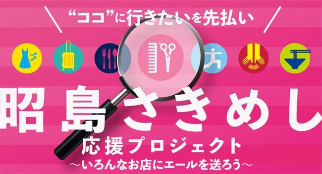 昭島市の店舗に先払いでエールを送ろう!「昭島さきめし応援プロジェクト」