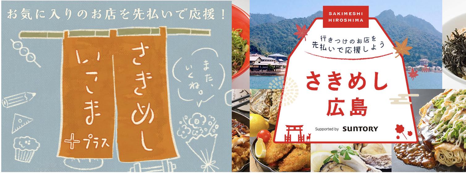 利用金額に30%分を上乗せ「さきめし広島」「さきめしいこま+プレミアムキャンペーン」で飲食店を応援