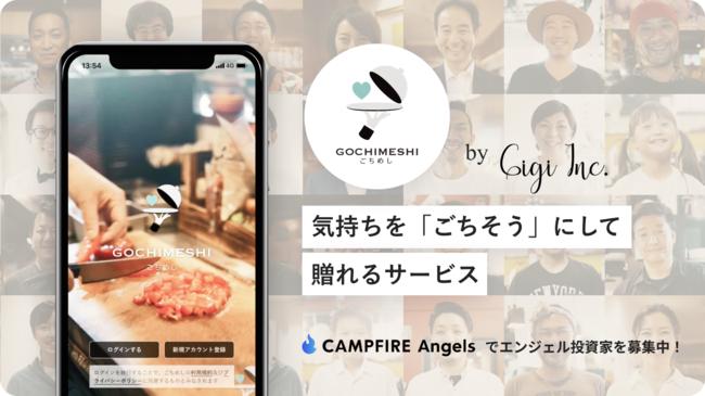 ごちめし・さきめしを運営「Gigi株式会社」が投資家の募集を開始