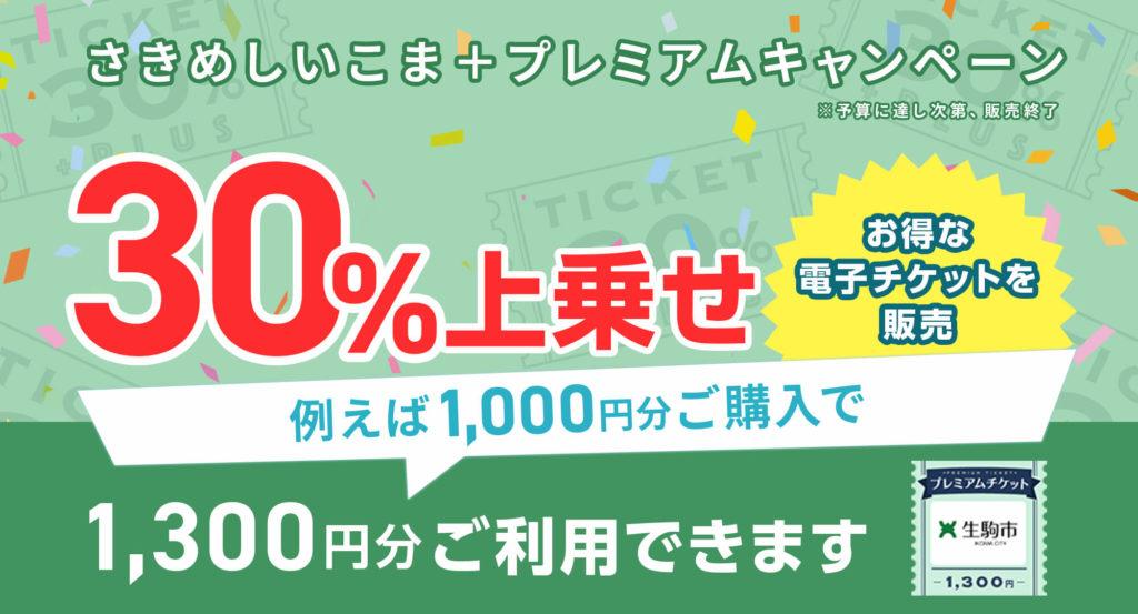 さきめし 広島 支援 コロナ プレミアム商品券 プレミアム食券