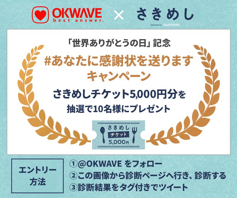 OKWAVE コラボ キャンペーン プレゼント