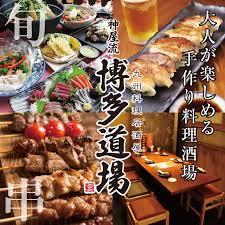 感謝を伝える食事券のプレゼント。九州グルメが堪能できる人気居酒屋・東京編