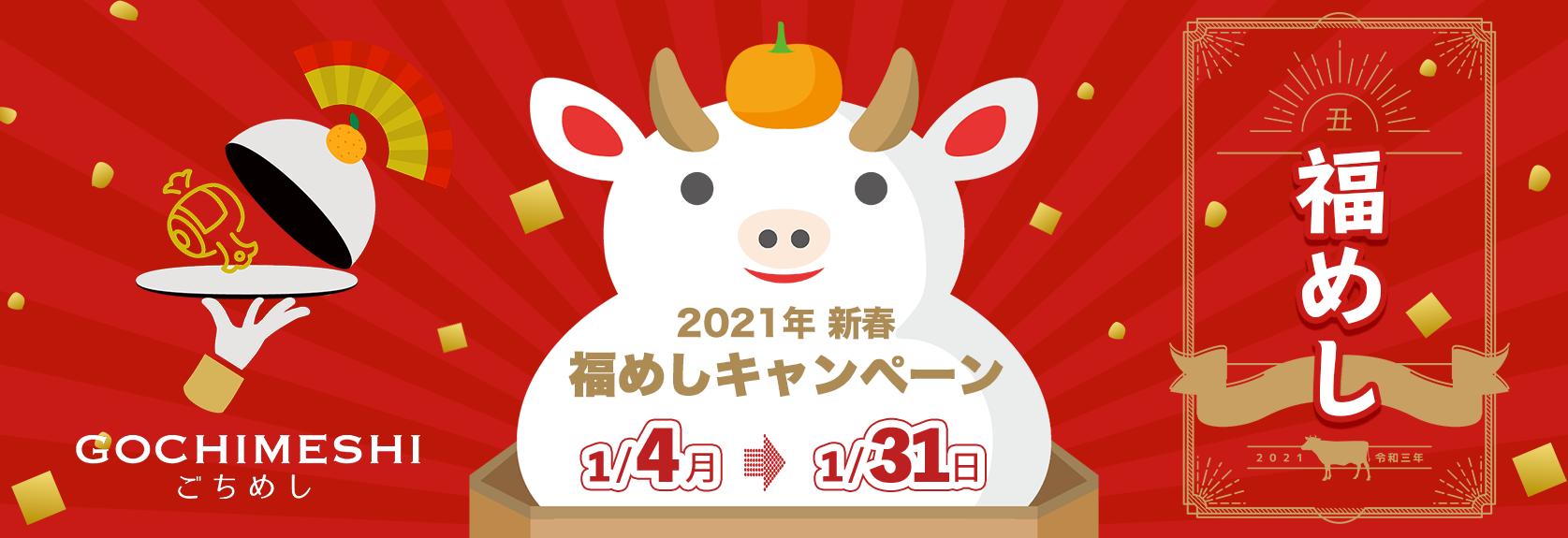 ごちめし 2021年 新春 福めし キャンペーン