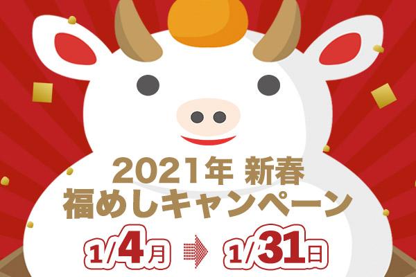 新春福めしキャンペーン