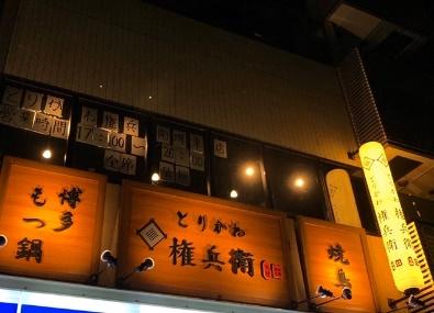 """大阪府堺市「とりかわ権兵衛」で味わえる秘伝の""""とりかわ"""""""