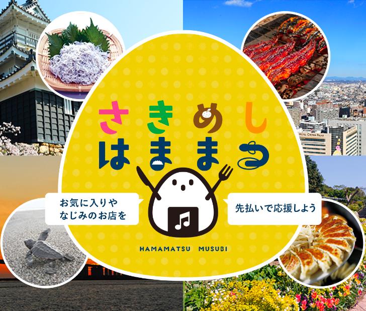 さきめし 浜松市 支援 コロナ プレミアム商品券 プレミアム食券