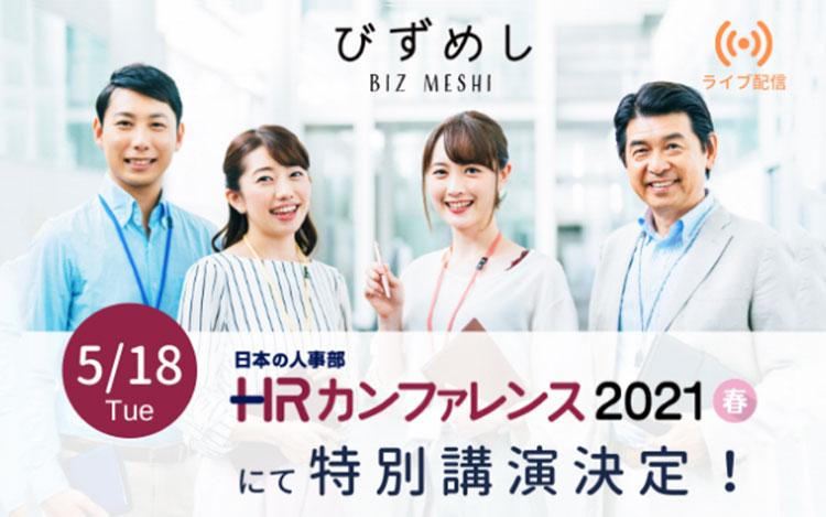 HRカンファレンス 特別公演 出演
