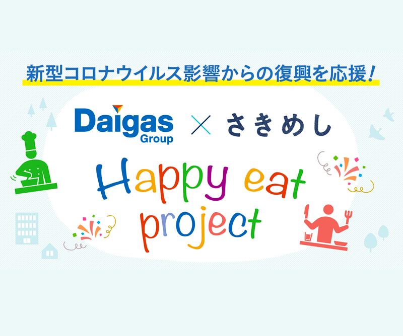 Daigasエナジー Happy eat project