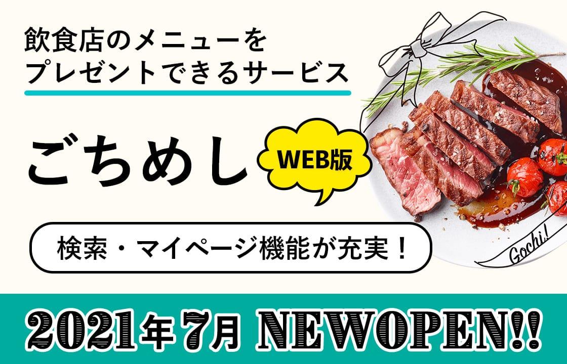 WEB版ごちめしギフトサイトオープン!